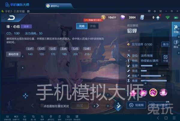 王者荣耀孙悟空谨慎收割的法师及手机模拟大师电脑运行攻略