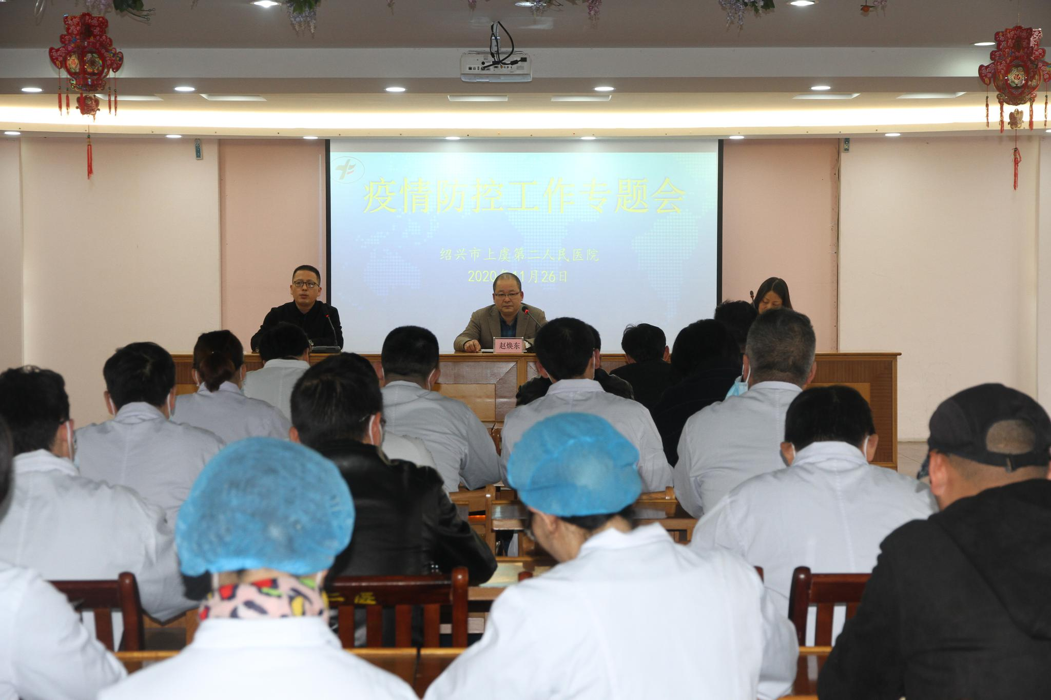 上虞第二人民医院召开疫情防控工作专题会