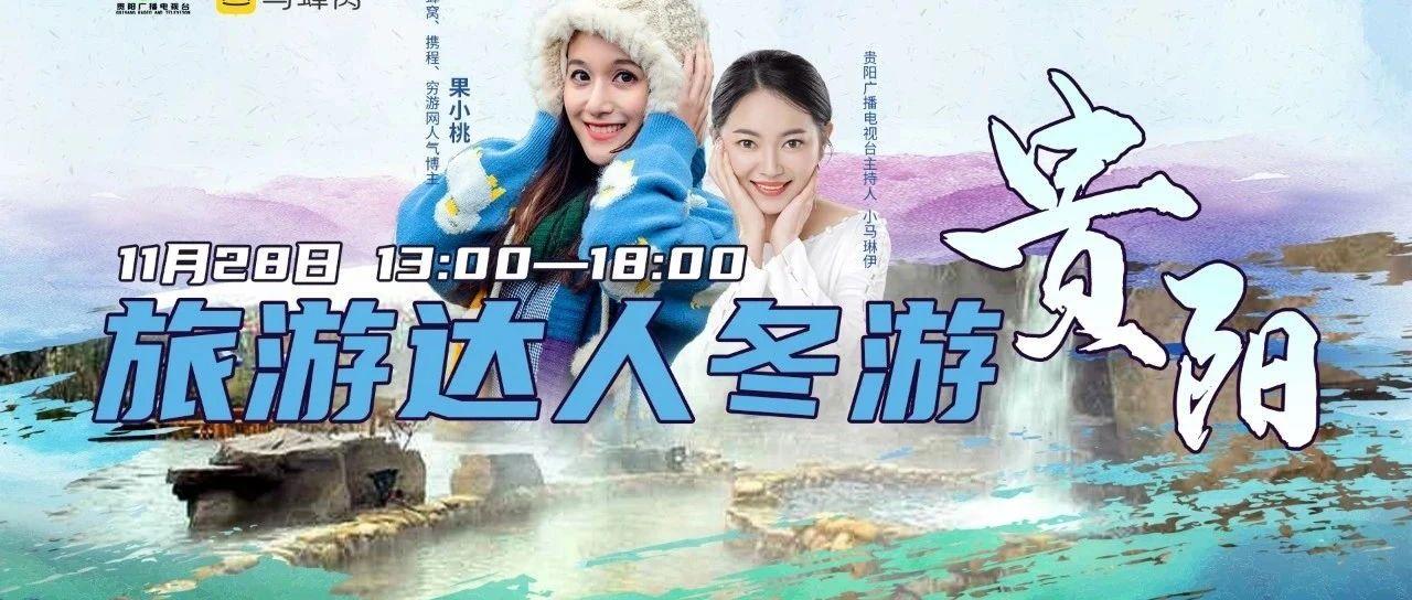 直播预告 |明天下午,看旅游达人冬游贵阳,免费领温泉门票!