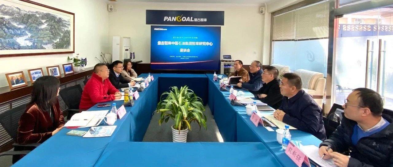 盘古智库与中国石油集团智库研究中心举行座谈会