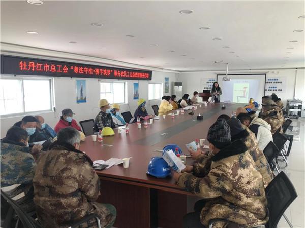 牡丹江市总工会开展服务百大项目农民工公益普法行动