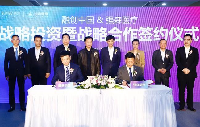 融创中国战略投资强森医疗加码布局社区医疗服务