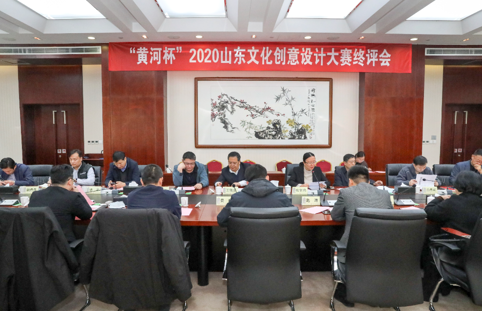 """""""黄河杯""""2020山东文化创意设计大赛评选结果揭晓"""