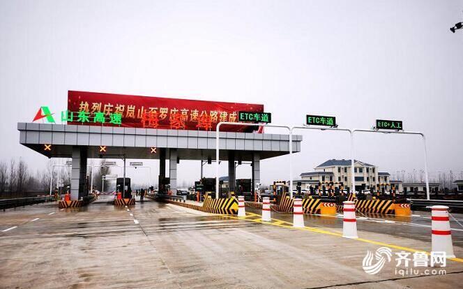 岚罗高速通车第一天 临沂境内车流量达到1.17万余车次