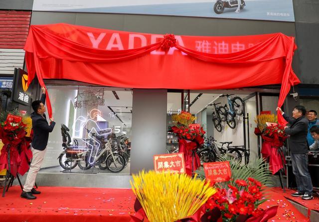 出行品类战略重要落子,雅迪电踏车全球首家门店西安开幕