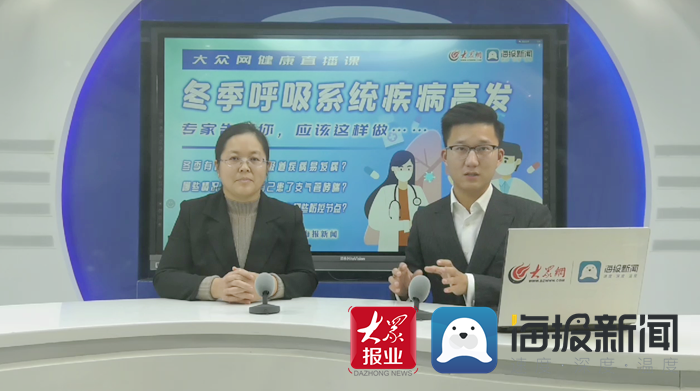 菏泽市立医院专家做客大众网健康直播间 详解呼吸系统疾病