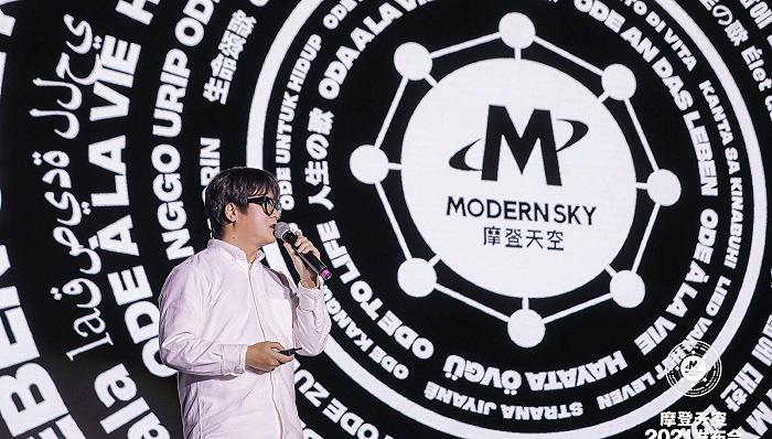 摩登天空发布2021年规划:进军综艺 开放会员体系 签约伊能静、秦昊