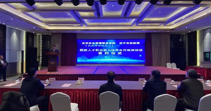 北京社会管理职业学院与济宁市民政局签约 联手培养民政人才