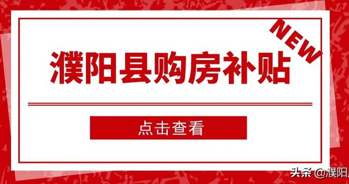 濮阳县购房补贴何时发放?最新回复来了