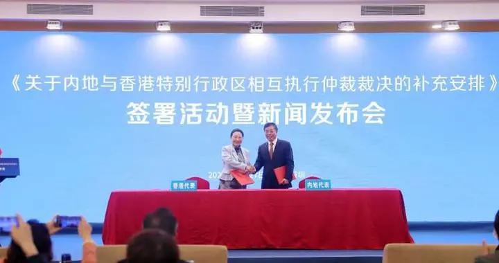 内地与香港特别行政区签署相互执行仲裁裁决的补充安排