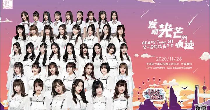 发现光芒的痕迹!AKB48 Team SH首届偶像嘉年华开演倒数