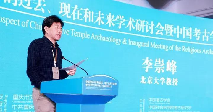 中国考古学会宗教考古专业委员会成立 李崇峰讲述筹备背后的故事