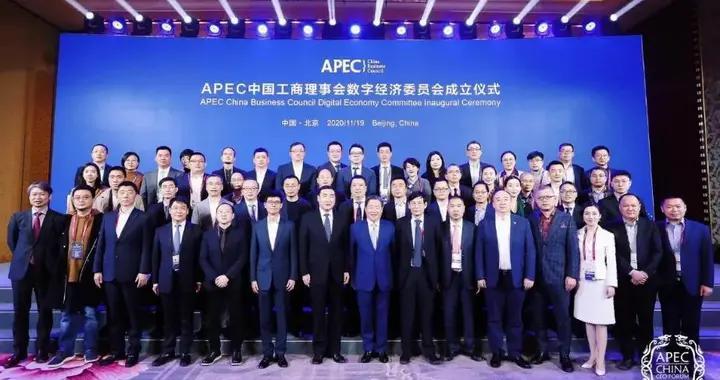 数字领域企业领袖齐聚APEC数经委 格力电器董明珠、京东数科陈生强成为创始委员