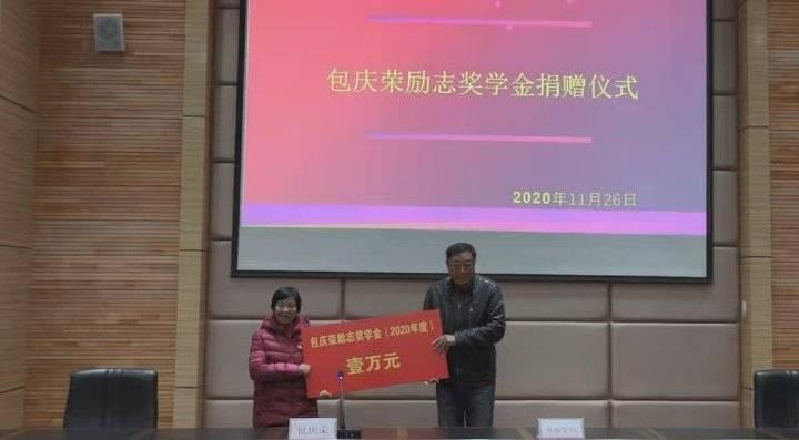 """""""新时代沂蒙红嫂""""包庆荣在山艺设立励志奖学金"""