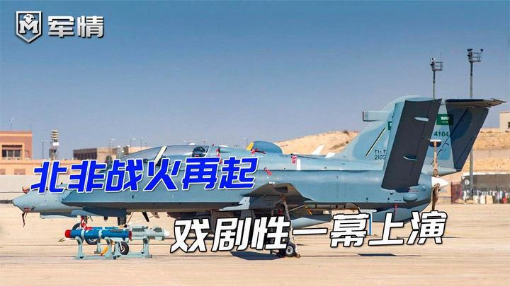 军情|北非战火再起,戏剧一幕上演,卫士火箭炮对决彩虹4无人机