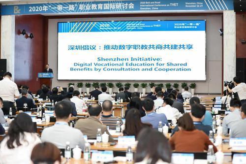 """2020年""""一带一路""""职业教育国际研讨会在深圳召开"""