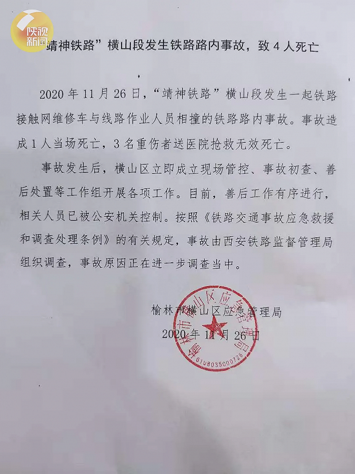 """陕西""""靖神铁路""""榆林横山段发生铁路路内事故,致4人死亡"""
