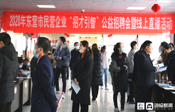 """广纳贤才 东营市工商联举办民营企业""""招才引智""""公益招聘会"""
