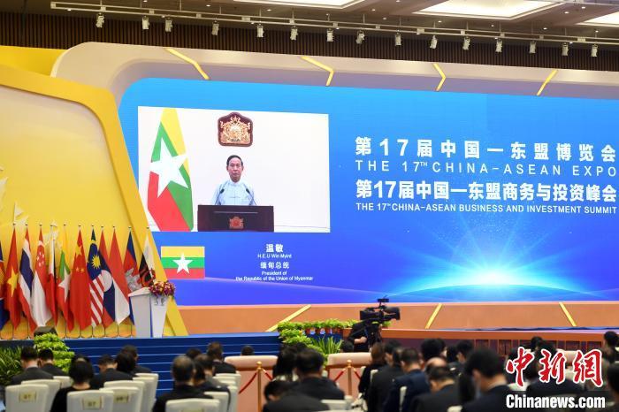 缅甸总统温敏:中国一直是东盟重要可靠的伙伴