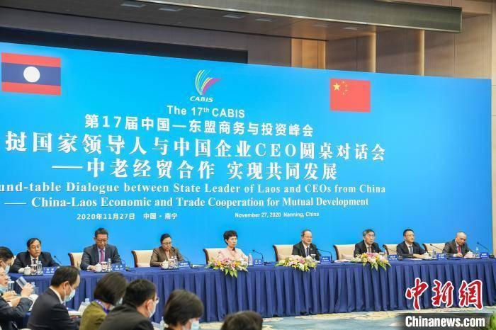 (聚焦东博会)老挝国家领导人与中国企业CEO圆桌对话会在南宁举行