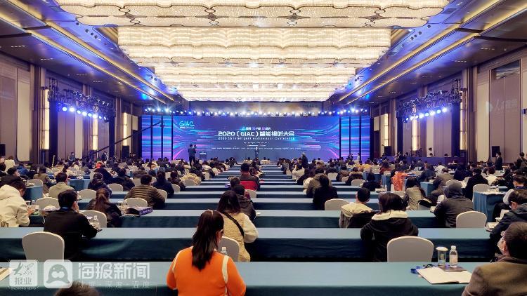 """""""新场景、新产业、新经济""""   2020(第二届)智能视听大会在青岛开幕"""