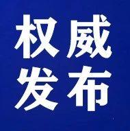 黄冈市新冠肺炎疫情防控工作指挥部通告(第38号)