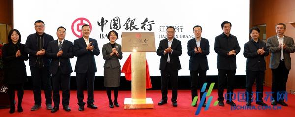 比翼双升,感恩同行——热烈庆祝中国银行股份有限公司江阴支行、宜兴支行升格为二级分行