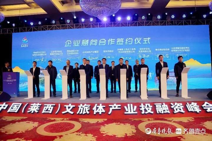 莱西举办文旅体产业投融资峰会,8家文旅企业签约落户
