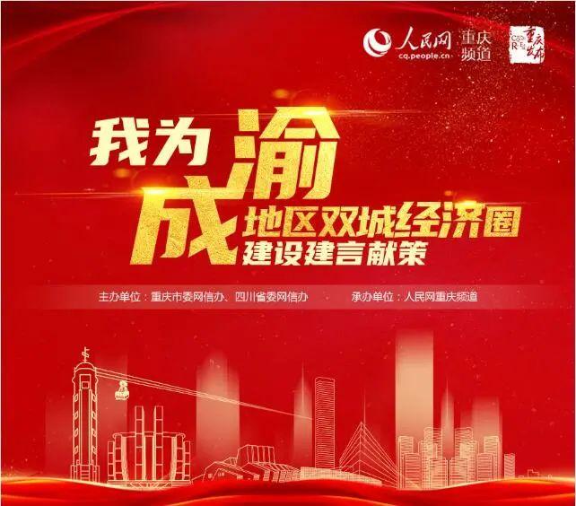 """成渝地区双城经济圈怎么建?期待你的""""金点子""""图片"""