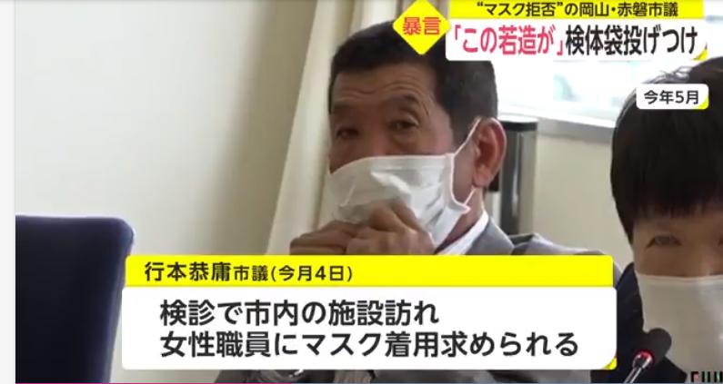 看病被要求戴口罩后,日本一议员大耍官威,做出惊人举动