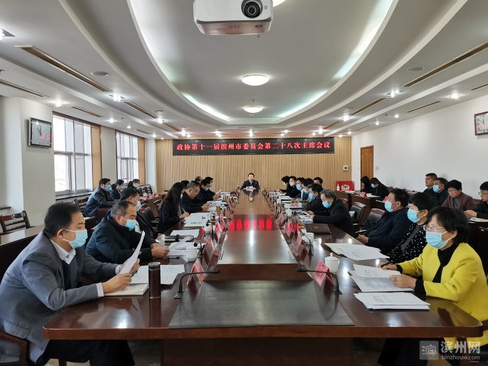 政协第十一届滨州市委员会第二十八次主席会议召开