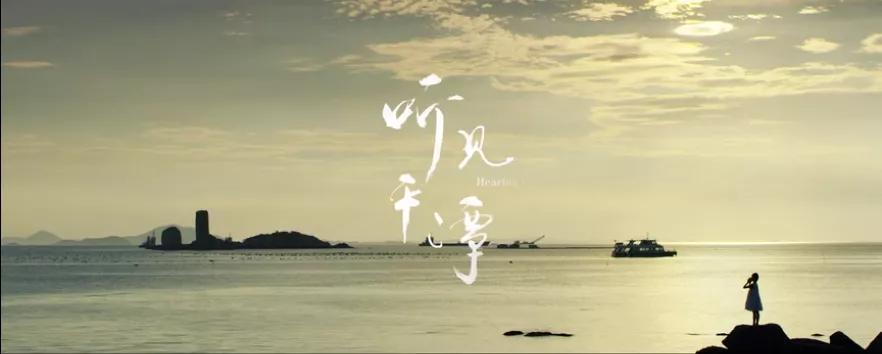 平潭这部影片获奖啦!一起来听听岚岛之声……