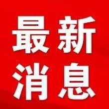 阜阳市教育局公告!