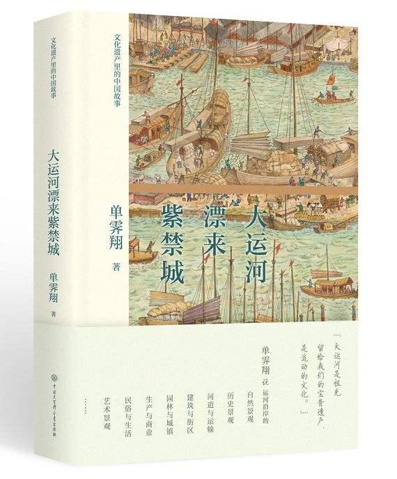 单霁翔出书讲历史:紫禁城是从大运河上漂来的