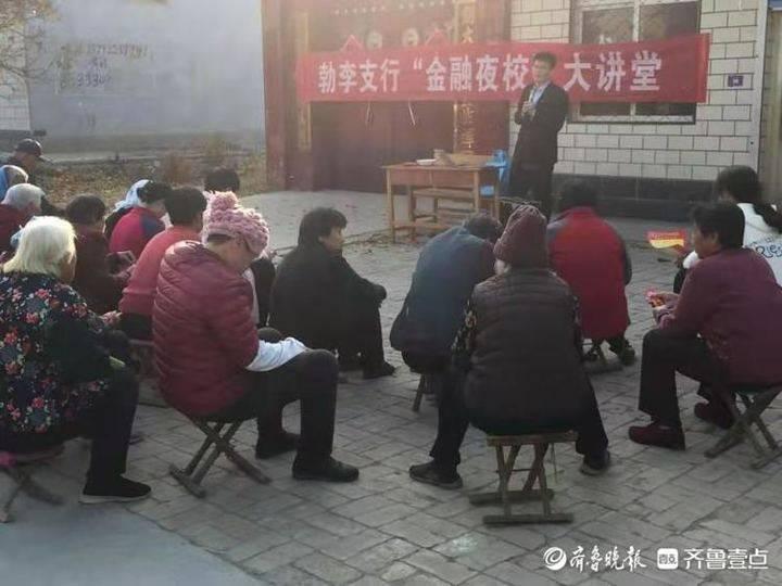 """阳信农商银行:""""金融夜校""""进村庄 普惠金融伴您行"""
