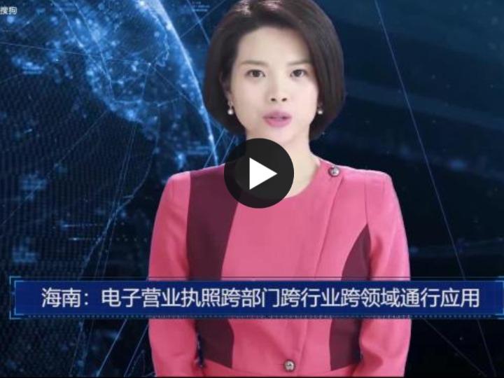 AI合成主播丨海南:电子营业执照跨部门跨行业跨领域通行应用