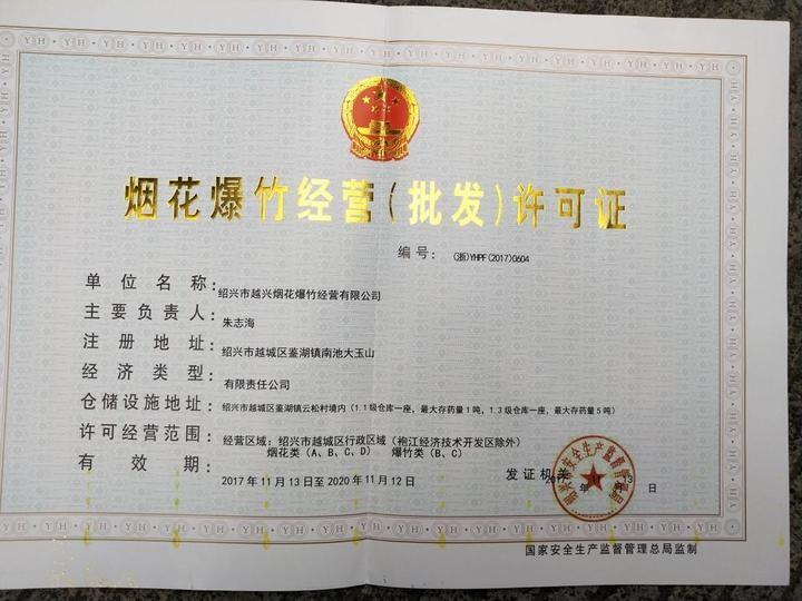 绍兴发出首张新版烟花爆竹经营许可证