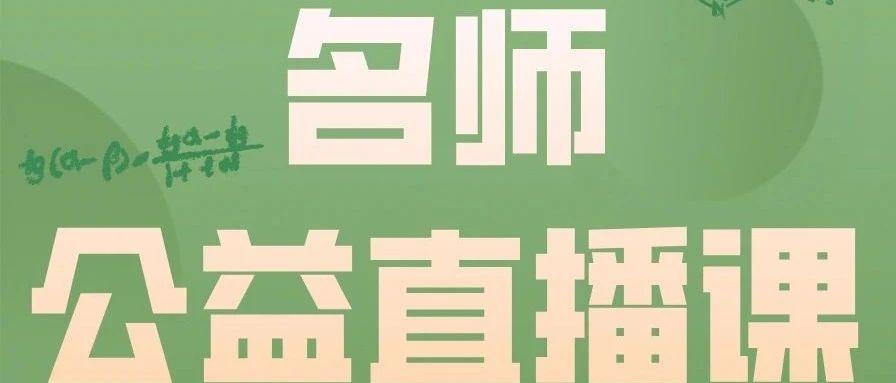 @咸宁考生,数学提分指南,咸宁实验外校名师直播中考秘笈!