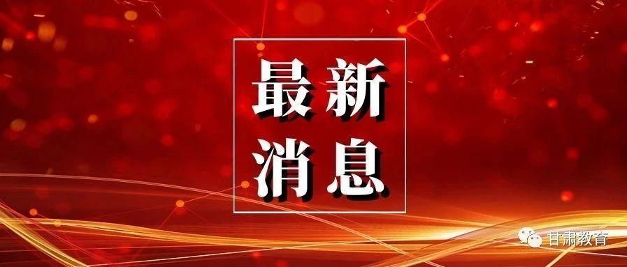 关于甘肃省发现1例境外输入性无症状感染者的温馨提示