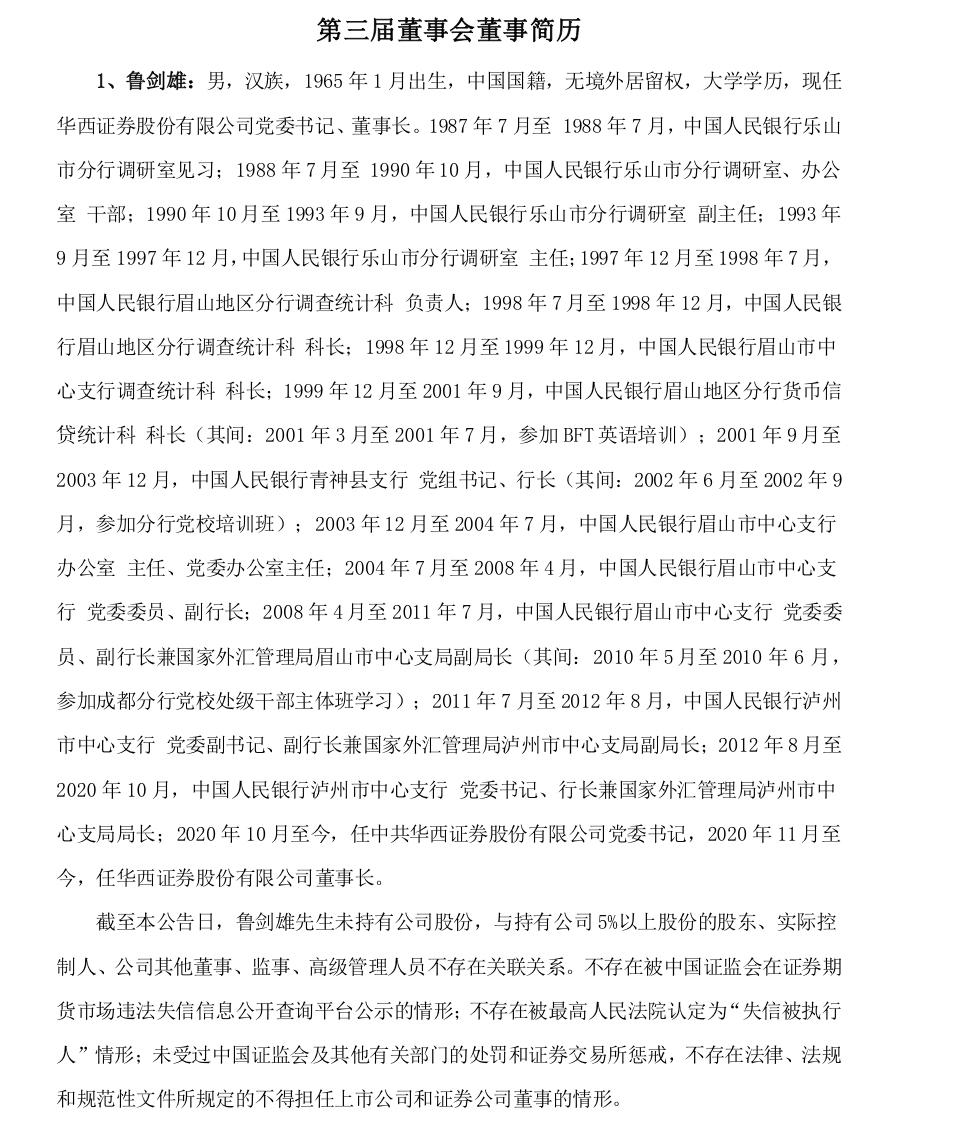 华西证券选举鲁剑雄为新任董事长