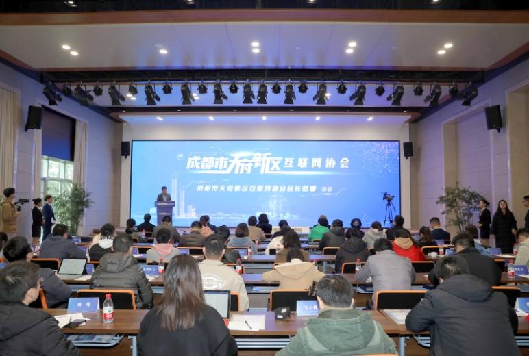 53个会员单位加入 成都市天府新区互联网协会成立