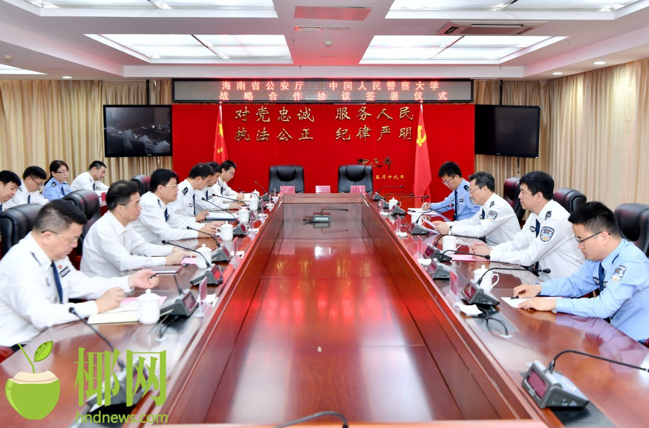 厅校合作!省公安厅与中国人民警察大学签订战略合作协议