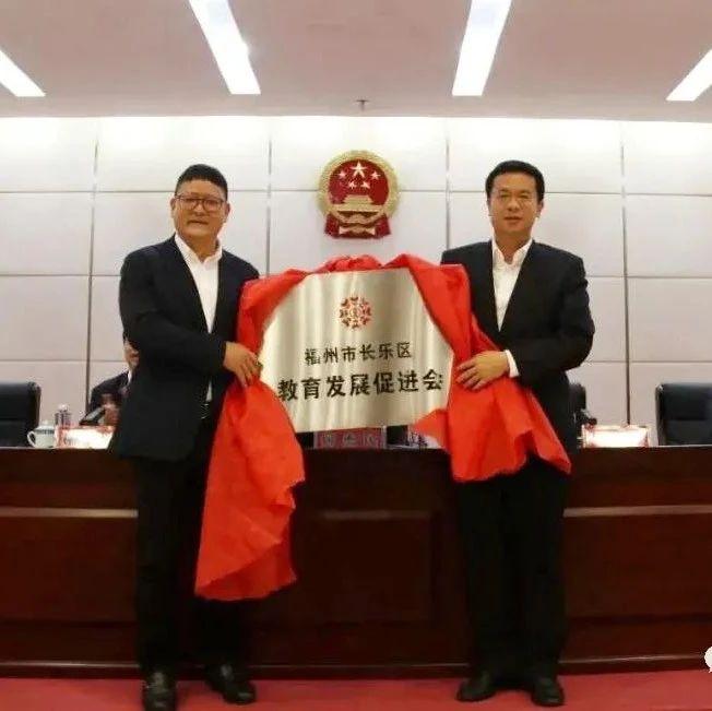 晋钢集团董事长李景云当选长乐区教育发展促进会名誉会长