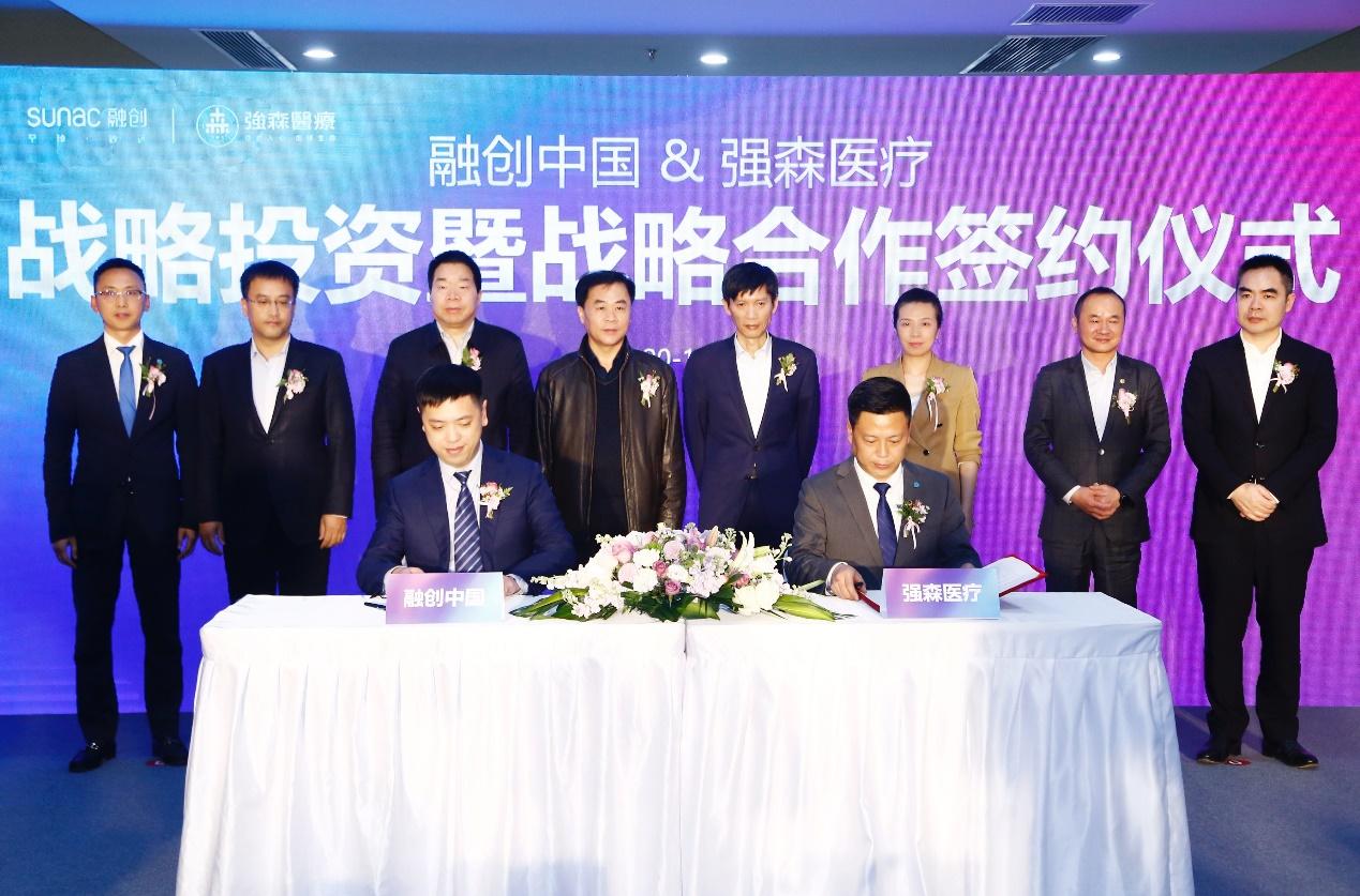 融创中国战略投资强森医疗 加码布局社区医疗服务
