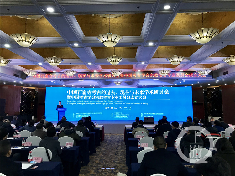 中国考古学会宗教考古专业委员会在重庆正式成立