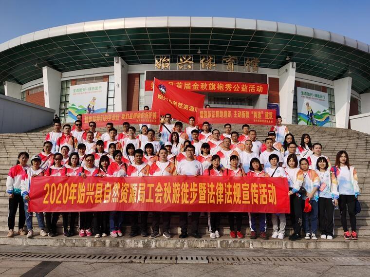 自然资源宣传一直在路上——始兴县自然资源局工会秋游徒步暨法律法规宣传活动