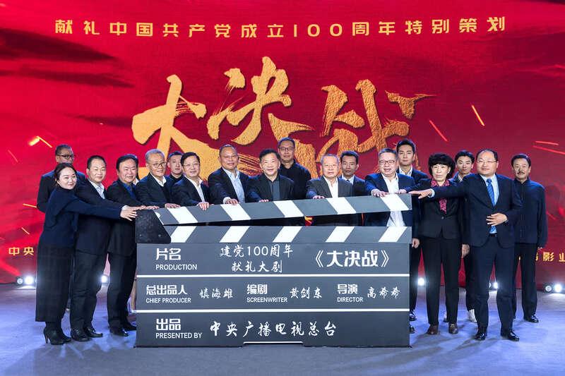 《大决战》《跨过鸭绿江》《红船》……中央广播电视总台发布2021年电视剧片单