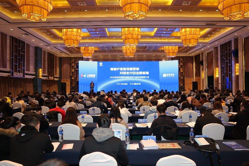 中国银联组织召开2020年互联网金融支付产业安全联盟大会