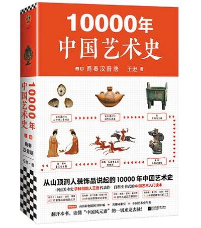 《10000年中国艺术史(全2册)》