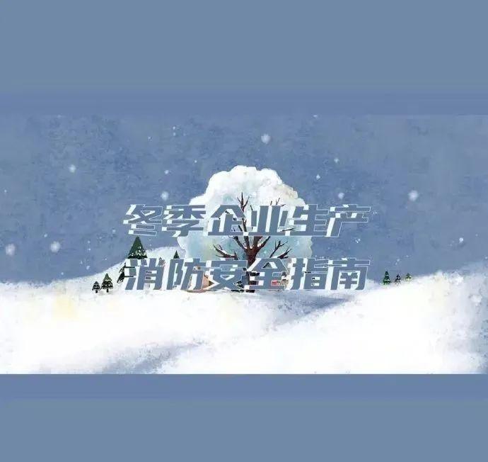 """冬季防火,八步筑牢企业安全生产""""防火墙"""""""